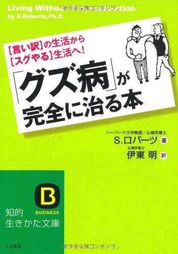 「グズ病」が完全に治る本―スグやる!「言い訳」はしない生活へ! (知的生きかた文庫)