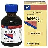日本薬局方 希ヨードチンキ 50mL[第3類]