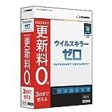 【Amazon.co.jpキャンペーン版】ウイルスキラーゼロ INTERNET SECURITY 更新料0円 Windows 7対応 CD版