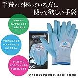 手荒れで困っている方に使って欲しい手袋!潤い実感!マキシクール Sサイズ No.34-824