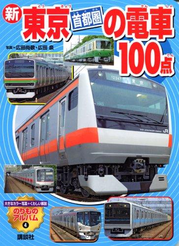 新 東京首都圏の電車100点 (のりものアルバム(新))