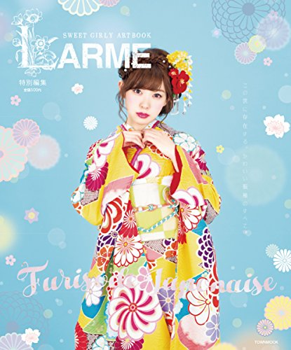 FURISODE JAPONAISE 2015年発売号 大きい表紙画像