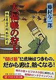 大福帳の狩人 (PHP文芸文庫)