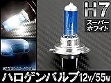 AP ハロゲンバルブ スーパーホワイト H7 12V 55W 片側だけの取り換えやバイク用にもおススメ! AP-LL019