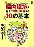 腸内環境を整えて不調を解消する10の基本