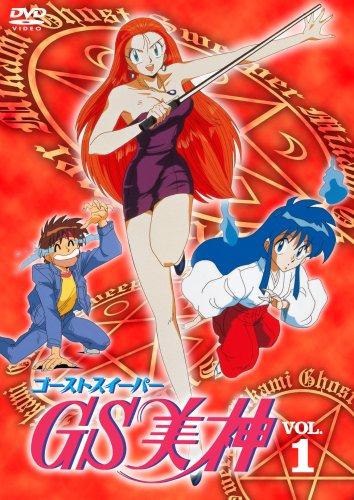 GS美神 VOL.1 [DVD]