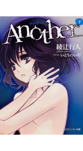 Another(下) (角川スニーカー文庫)
