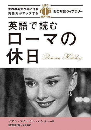 MP3 CD付 英語で読むローマの休日 Roman Holiday【日英対訳】 (IBC対訳ライブラリー)