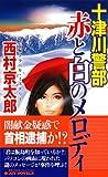 十津川警部 赤と白のメロディ (ジョイ・ノベルス)