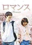 ロマンス DVD-BOX1