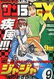月刊 サンデー GX (ジェネックス) 2012年 09月号 [雑誌]