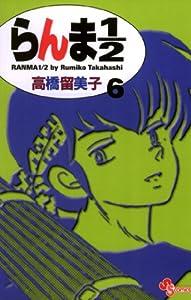 らんま1/2〔新装版〕(6) (少年サンデーコミックス)