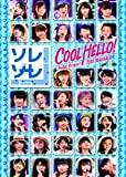 Hello!Project 2013 SUMMER COOL HELLO!~ソレゾーレ!~ [DVD]