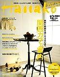 Hanako WEST (ハナコウエスト) 2008年 12月号 [雑誌]