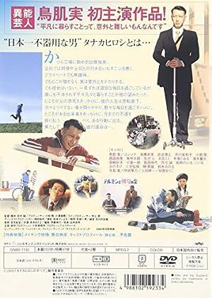 タナカヒロシのすべて デラックス版 [DVD]
