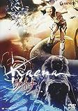 ケイナ デラックス版[DVD]