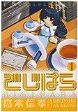 でじぱら 1 (電撃コミックス)