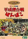 平成狸合戦ぽんぽこ [DVD]