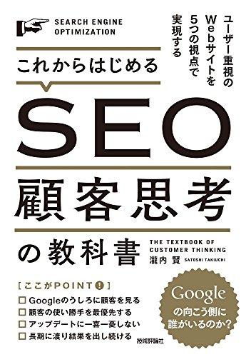 これからはじめるSEO 顧客思考の教科書 ~ユーザー重視のWebサイトを5つの視点で実現する