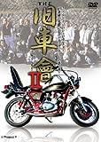 THE 旧車會II [DVD]