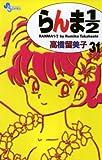らんま1/2〔新装版〕(31) (少年サンデーコミックス)