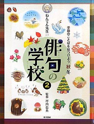 ねんてん先生の俳句の学校〈2〉季節のことばを見つけよう 秋冬