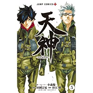 天神─TENJIN─ 5 (ジャンプコミックス)
