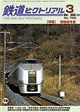 鉄道ピクトリアル 2005年3月号(通巻:758) 【特集】 常磐線今昔