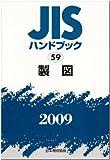 JISハンドブック 2009-59