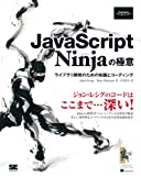 JavaScript Ninjaの極意