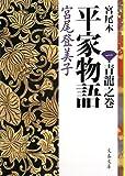 宮尾本 平家物語〈1〉青龍之巻 (文春文庫)