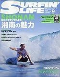 SURFIN' LIFE (サーフィンライフ) 2016年 09月号
