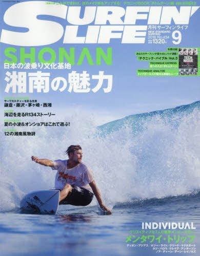SURFIN' LIFE 2016年9月号 大きい表紙画像