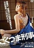 ごくつま刑事[DVD]