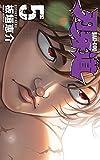 刃牙道 5 (少年チャンピオン・コミックス)