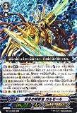 カードファイト!!ヴァンガード[ヴァンガード] 狼牙の解放者 ガルモール[RRR] ブースターパック第12弾 「黒輪縛鎖」収録カード/BT12-002-RRR