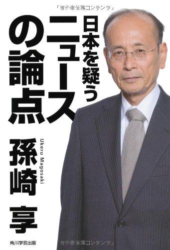 日本を疑うニュースの論点 (単行本)