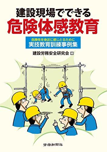 建設現場でできる危険体感教育
