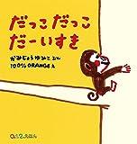 5月の「絵本と育ばな、ちょこっとわらべうた」は、8日金曜日12:00〜です!