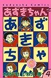 あずきちゃん なかよし60周年記念版(4) (KCデラックス なかよし)