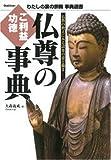 仏尊のご利益・功徳事典 (わたしの家の宗教―事典選書)