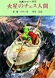 火星のチェス人間 (1966年) (創元推理文庫)