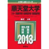 順天堂大学(スポーツ健康科学部・医療看護学部・保健看護学部) (2013年版 大学入試シリーズ)