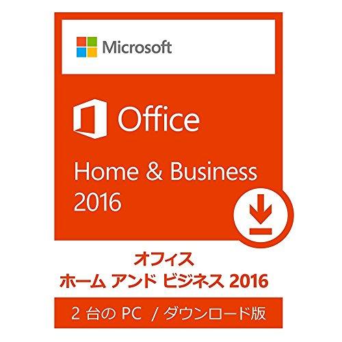 Microsoft Office Home and Business 2016 (最新) 期間限定レジにて8%OFF 12/31まで |オンラインコード版|Win対応