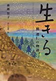 生きる 劉連仁の物語 2016の中学生課題図書