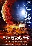 ラスト・デイズ・オン・マーズ 【Blu-ray】
