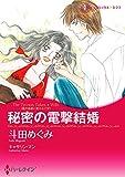 秘密の電撃結婚 (ハーレクインコミックス)