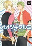 オオツキクルミ—WALNUTS CO. (CLAPコミックス 42)