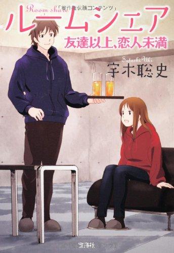 ルームシェア 友達以上、恋人未満 (宝島社文庫『日本ラブストーリー大賞』シリーズ)