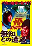 無知との遭遇 CLOSE ENCOUNTERS OF THE STUPID [DVD]